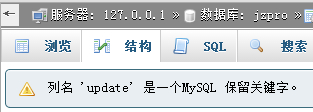 mysql保留字